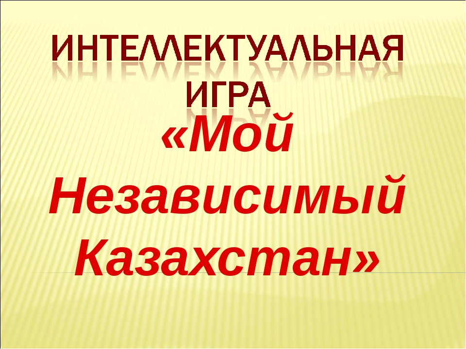 «Мой Независимый Казахстан»