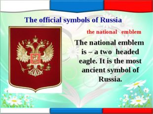 The official symbols of Russia the national emblem The national emblem is – a
