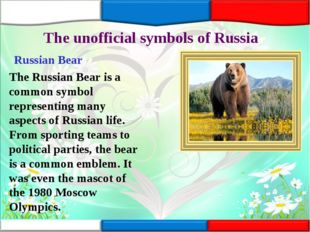The unofficial symbols of Russia Russian Bear The Russian Bear is a common sy