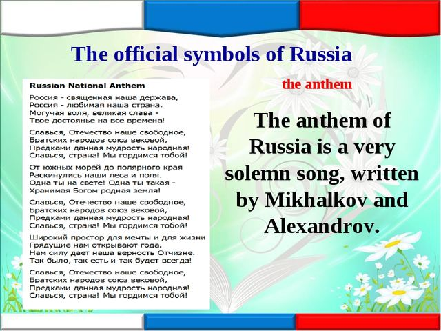 The official symbols of Russia the anthem The anthem of Russia is a very sole...