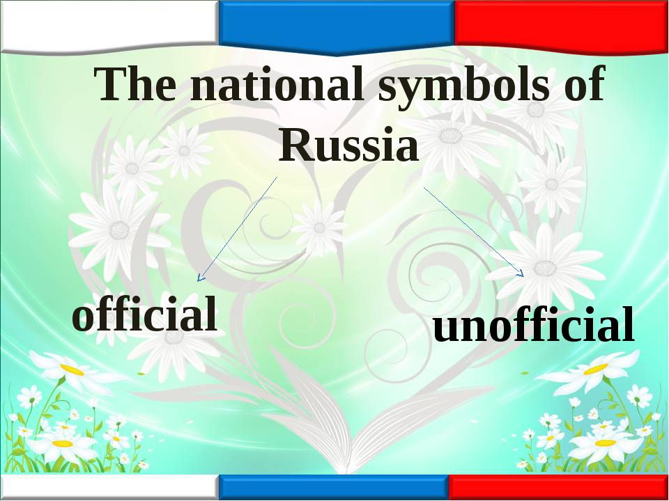 The national symbols of Russia official unofficial