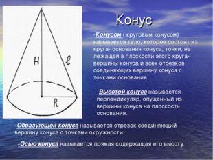 Конус -Конусом ( круговым конусом) называется тело, которое состоит из круга