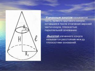 -Усеченным конусом называется часть прямого кругового конуса , оставшаяся пос
