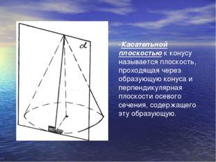 -Касательной плоскостью к конусу называется плоскость, проходящая через образ