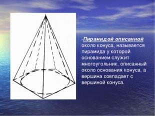 -Пирамидой описанной около конуса, называется пирамида у которой основанием с