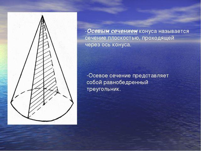 -Осевым сечением конуса называется сечение плоскостью, проходящей через ось к...