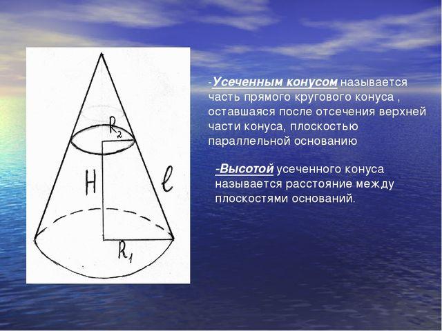 -Усеченным конусом называется часть прямого кругового конуса , оставшаяся пос...