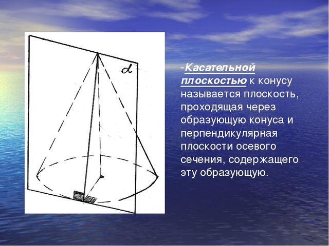 -Касательной плоскостью к конусу называется плоскость, проходящая через образ...