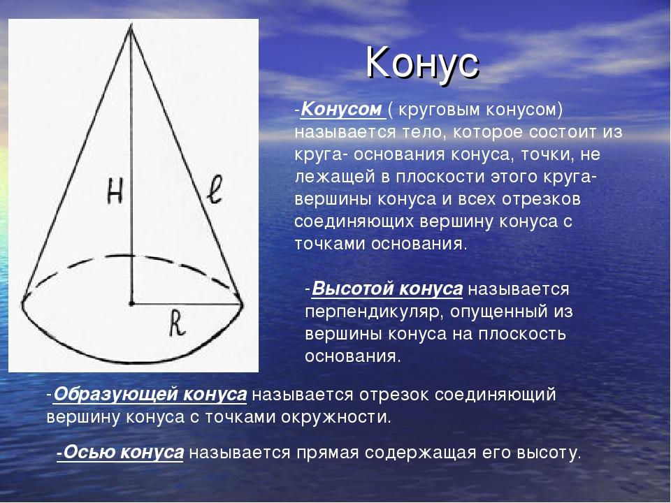 Конус -Конусом ( круговым конусом) называется тело, которое состоит из круга...