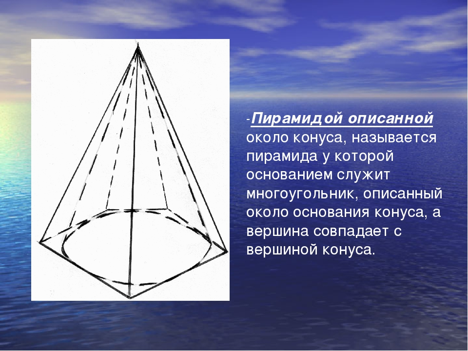 -Пирамидой описанной около конуса, называется пирамида у которой основанием с...