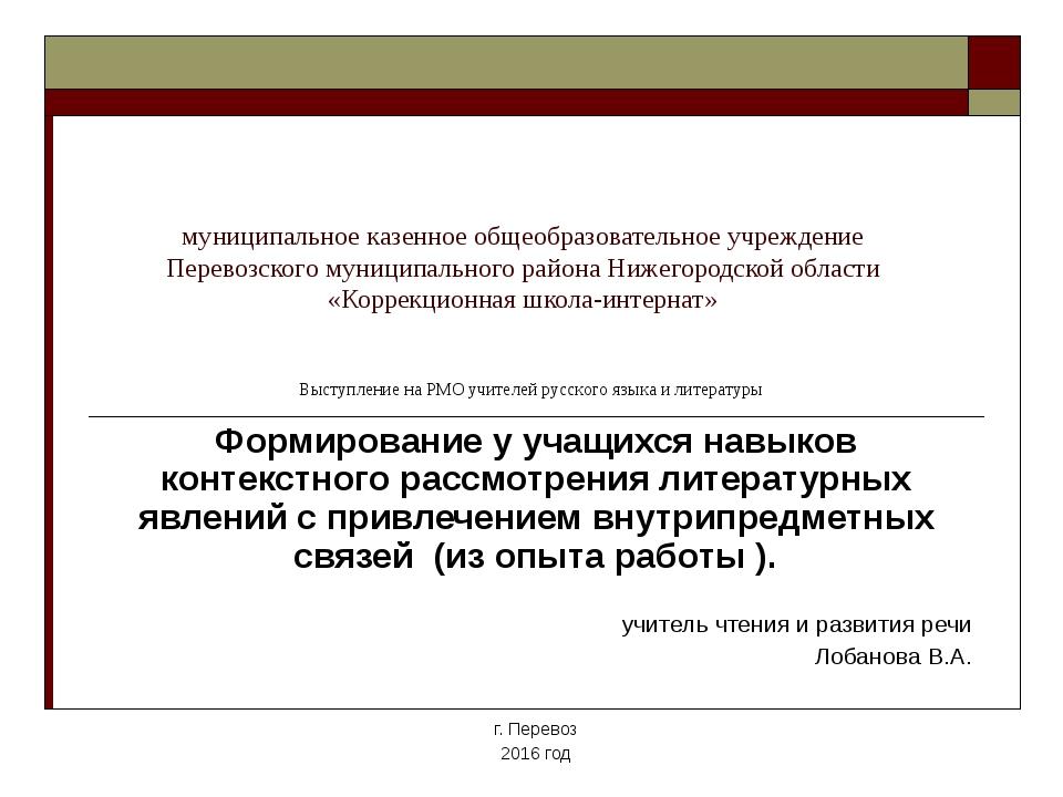 муниципальное казенное общеобразовательное учреждение Перевозского муниципаль...