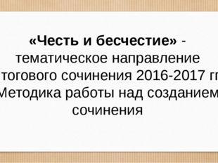 «Честь и бесчестие» - тематическое направление итогового сочинения 2016-2017