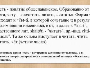 Честь - понятие общеславянское. Образованно от чьсти, чьту – «почитать, читат