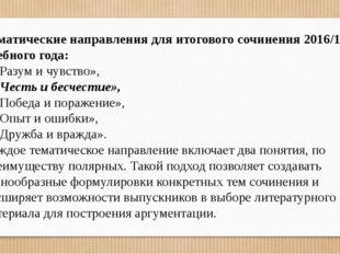 Тематические направления для итогового сочинения 2016/17 учебного года: 1.«Ра