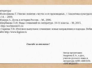 Литература: 1)Колесникова Т. Генезис понятия «чести» и ее производных. // Ана