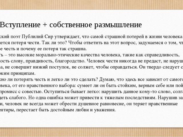 1.Вступление + собственное размышление Римский поэт Публилий Сир утверждает,...