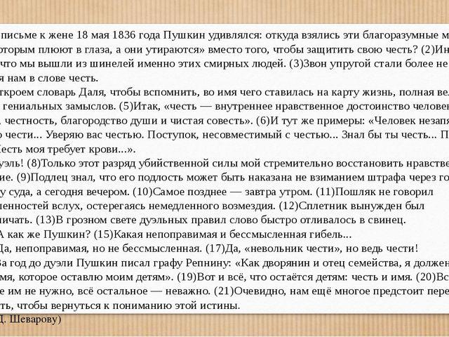 (1)В письме к жене 18 мая 1836 года Пушкин удивлялся: откуда взялись эти благ...