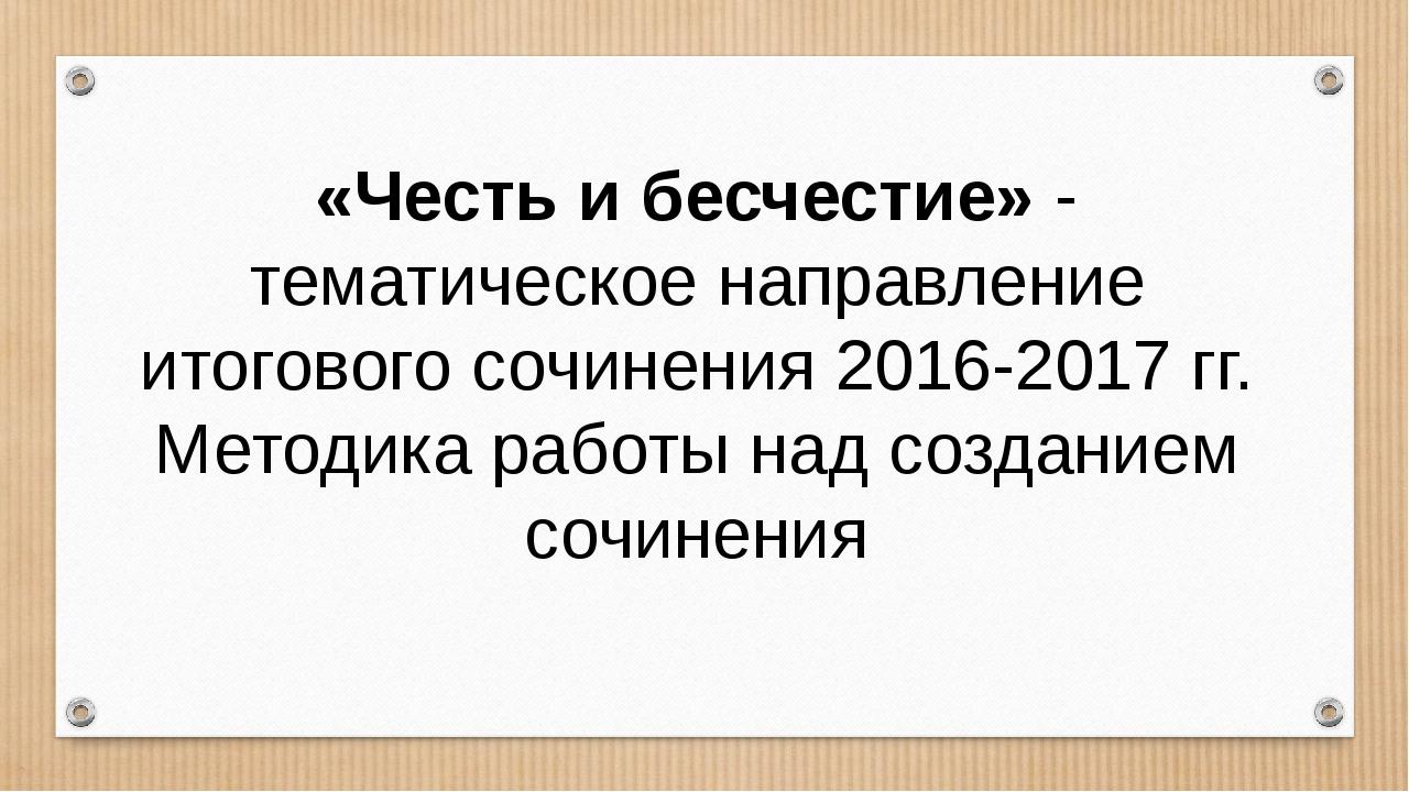 «Честь и бесчестие» - тематическое направление итогового сочинения 2016-2017...
