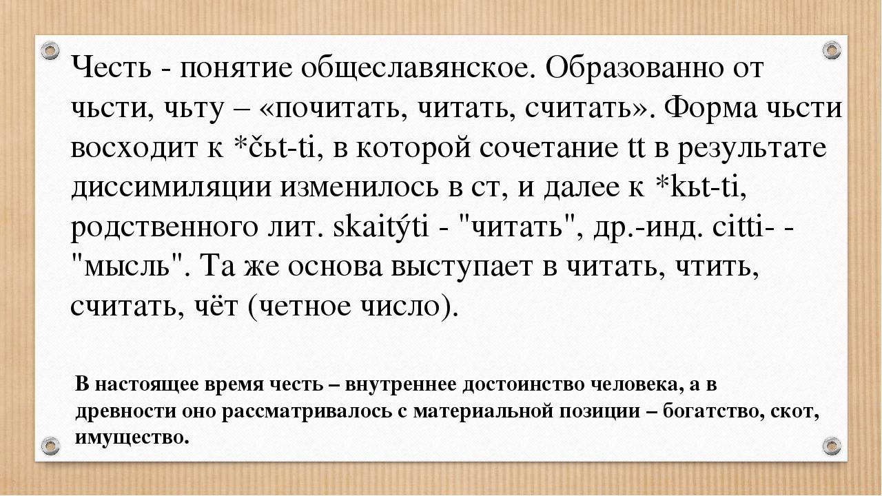 Честь - понятие общеславянское. Образованно от чьсти, чьту – «почитать, читат...