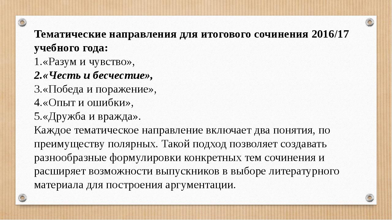 Тематические направления для итогового сочинения 2016/17 учебного года: 1.«Ра...