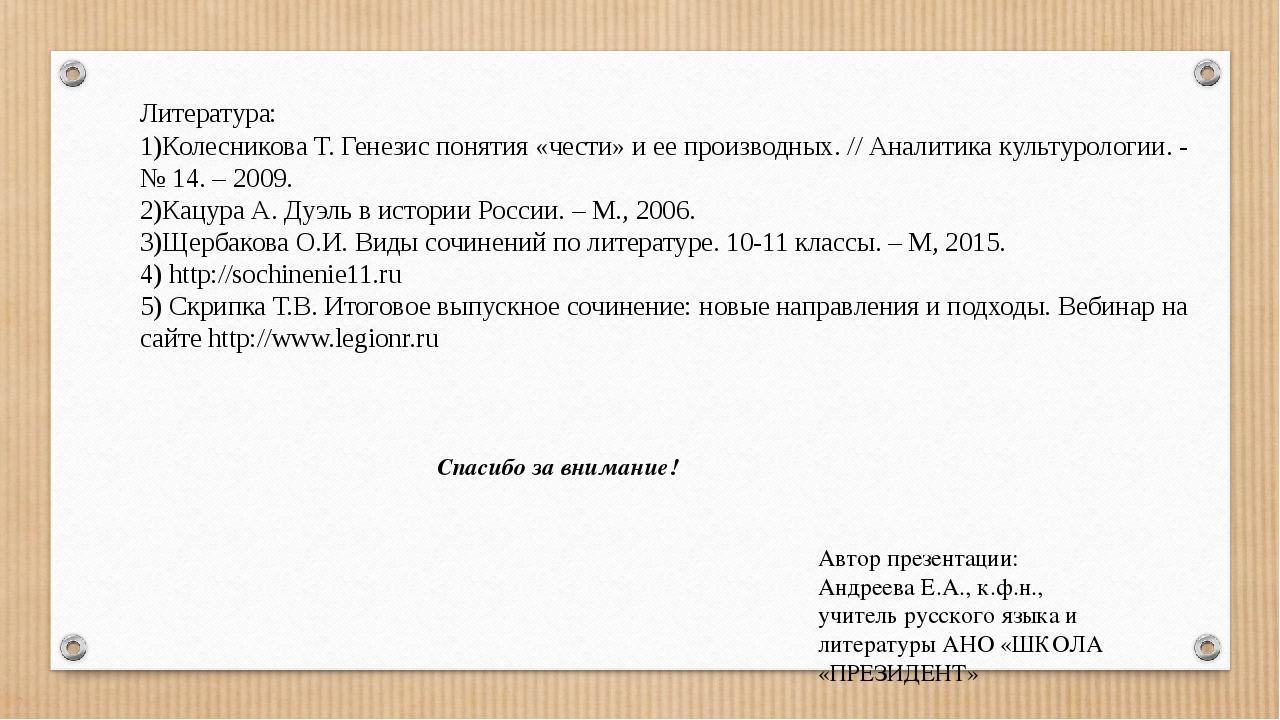 Литература: 1)Колесникова Т. Генезис понятия «чести» и ее производных. // Ана...