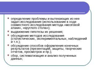 определение проблемы и вытекающих из нее задач исследования (использование в