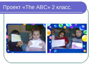 Проект «The ABC» 2 класс.