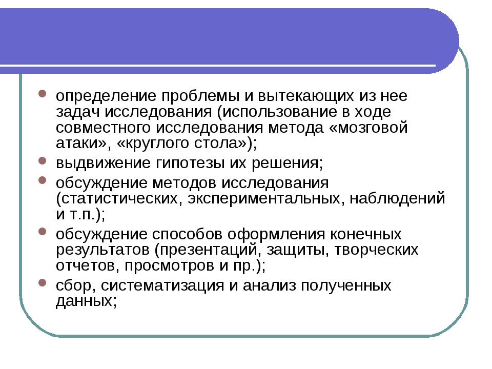 определение проблемы и вытекающих из нее задач исследования (использование в...