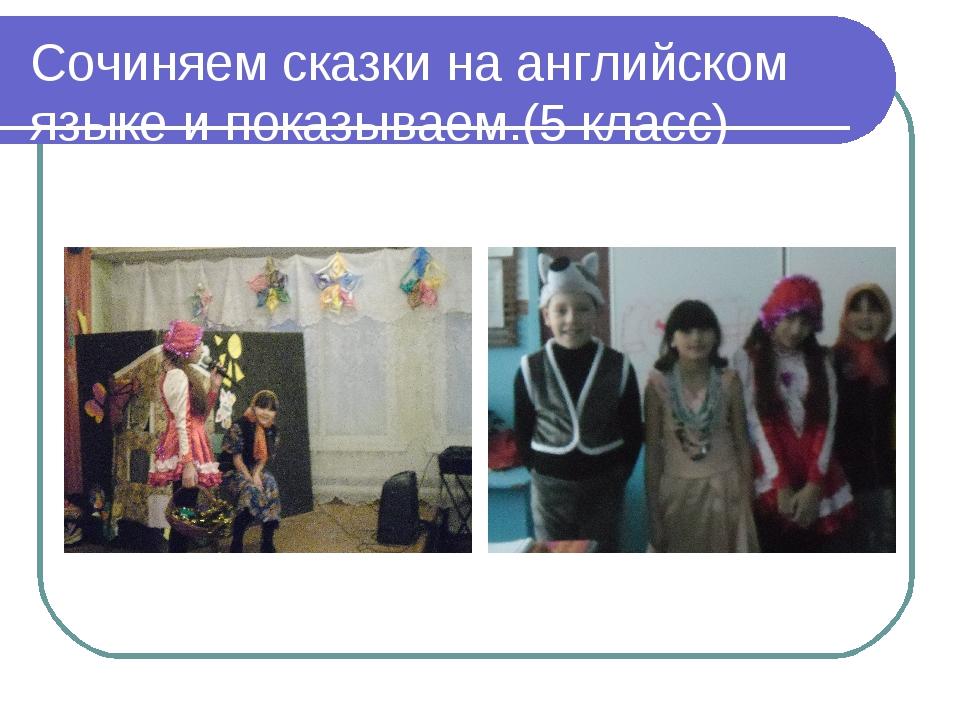 Сочиняем сказки на английском языке и показываем.(5 класс)