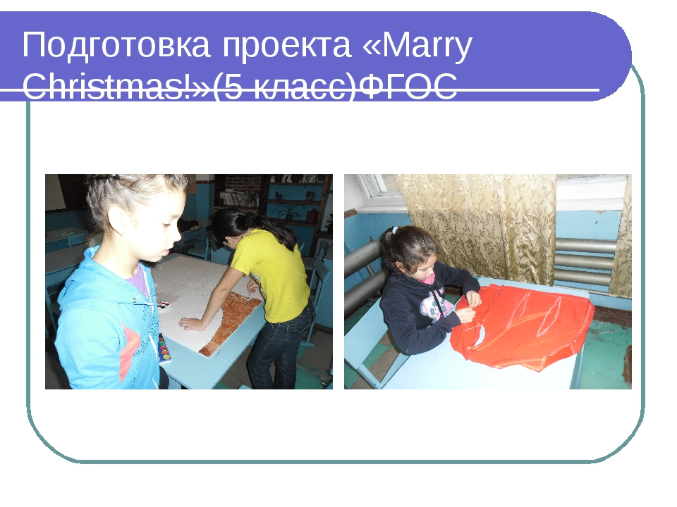 Подготовка проекта «Marry Christmas!»(5 класс)ФГОС
