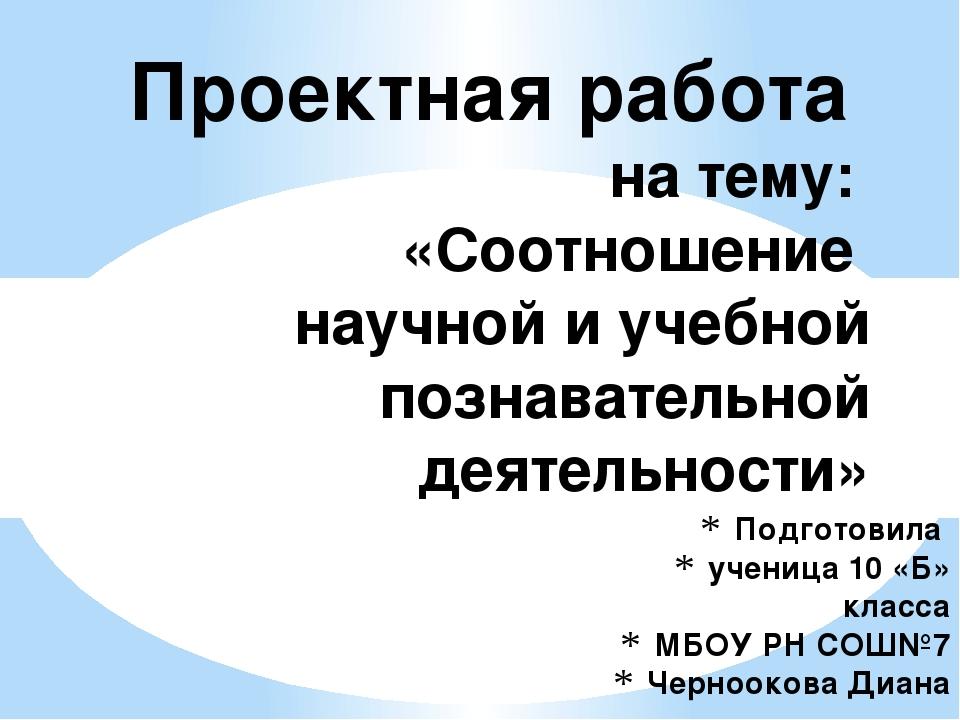 Подготовила ученица 10 «Б» класса МБОУ РН СОШ№7 Черноокова Диана Проектная ра...