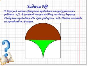В верхней части квадрата проведена полуокружность радиуса а/2. В нижней част