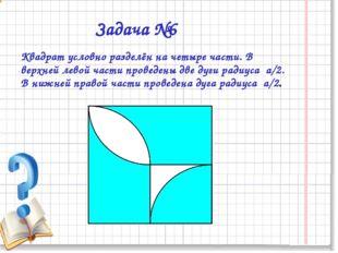 Квадрат условно разделён на четыре части. В верхней левой части проведены дв