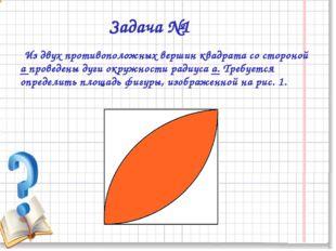 Из двух противоположных вершин квадрата со стороной а проведены дуги окружно