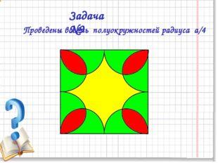 Проведены восемь полуокружностей радиуса а/4 Задача №9