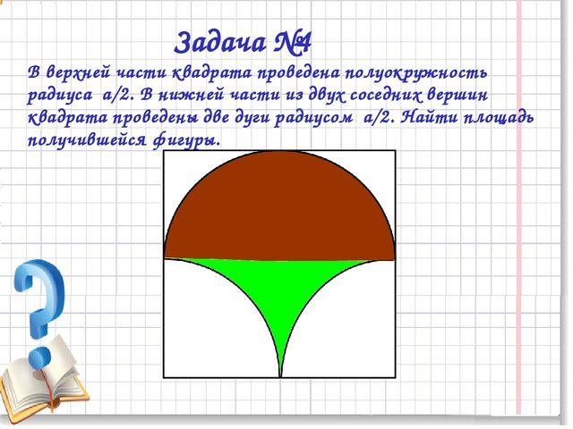В верхней части квадрата проведена полуокружность радиуса а/2. В нижней част...