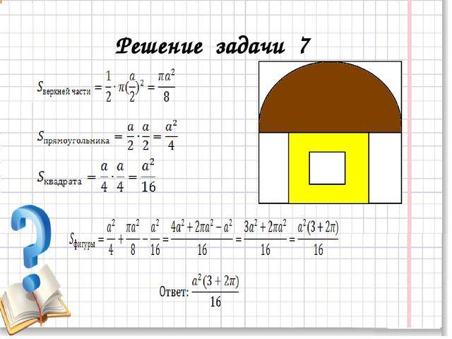 Решение задачи 7