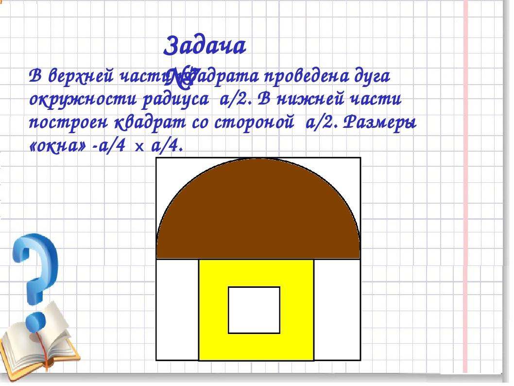 В верхней части квадрата проведена дуга окружности радиуса а/2. В нижней час...