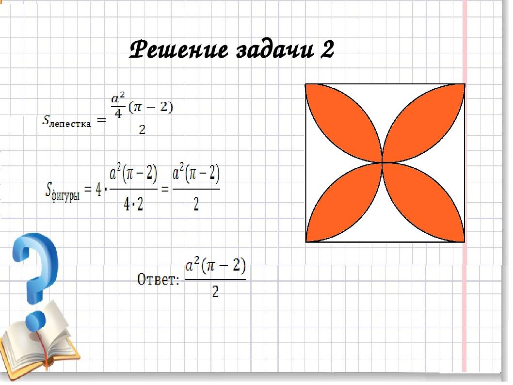 Решение задачи 2