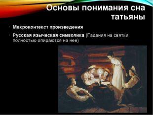 Основы понимания сна татьяны Макроконтекст произведения Русская языческая сим