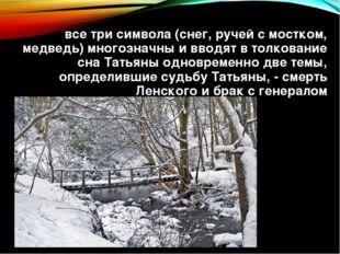 все три символа (снег, ручей с мостком, медведь) многозначны и вводят в толко