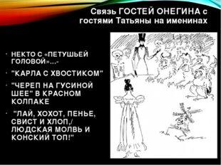 Связь ГОСТЕЙ ОНЕГИНА с гостями Татьяны на именинах НЕКТО С «ПЕТУШЬЕЙ ГОЛОВОЙ»