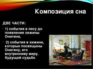 Композиция сна ДВЕ ЧАСТИ: 1) события в лесу до появления хижины Онегина, 2) с