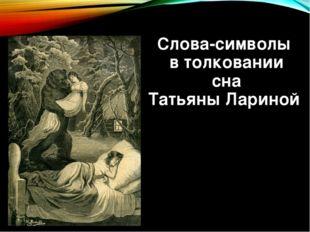 Слова-символы в толковании сна Татьяны Лариной