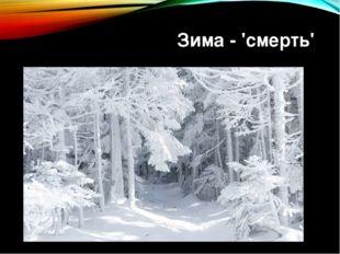 Зима - 'смерть'