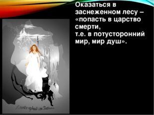 Оказаться в заснеженном лесу – «попасть в царство смерти, т.е. в потусторонни