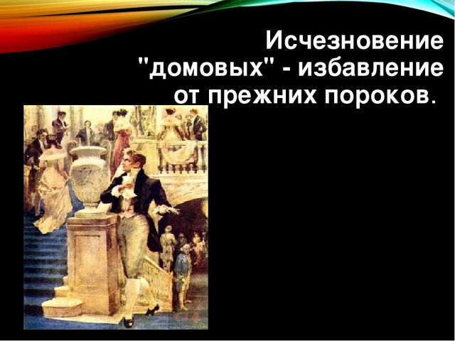 """Исчезновение """"домовых"""" - избавление от прежних пороков."""