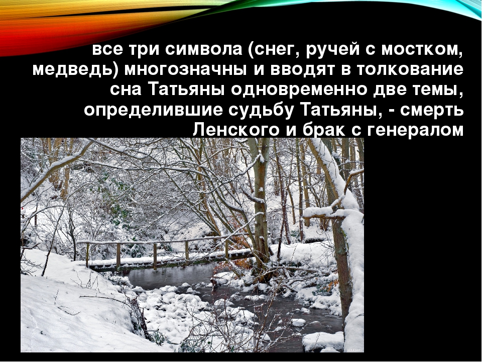 все три символа (снег, ручей с мостком, медведь) многозначны и вводят в толко...
