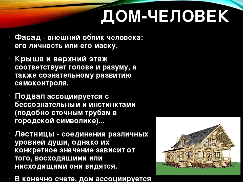 Фасад - внешний облик человека: его личность или его маску. Крыша и верхний э...