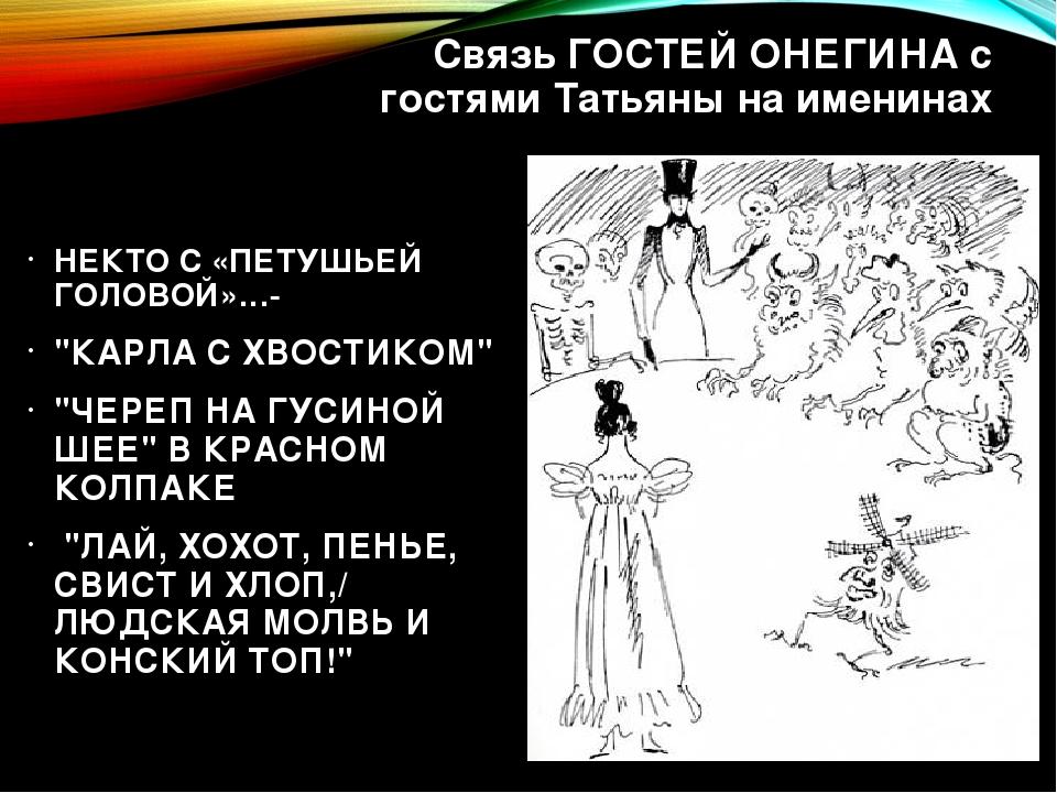 Связь ГОСТЕЙ ОНЕГИНА с гостями Татьяны на именинах НЕКТО С «ПЕТУШЬЕЙ ГОЛОВОЙ»...